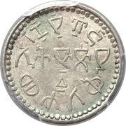 1 Mahaleki - Menelik II (Harrar Province) – reverse