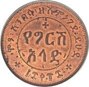 ½ Gersh - Menelik II – reverse