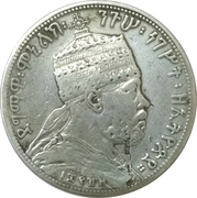 ½ Birr - Menelik II (Lion's right foreleg raised) – obverse
