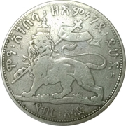 ½ Birr - Menelik II (Lion's right foreleg raised) – reverse