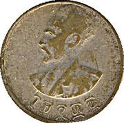 50 Santeem - Hailé Selassié I – obverse