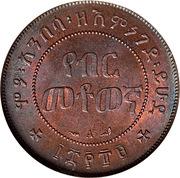 1/100 Birr - Menelik II – reverse
