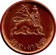1 Santeem - Haile Selassie I -  reverse