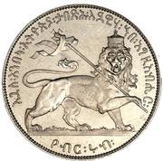 ¼ Birr - Haile Selassie I – reverse