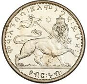 1/4 Birr - Haile Selassie I – reverse