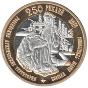 250 Roubles (Aircraft Carrier Admiral Kuznetsov) – obverse