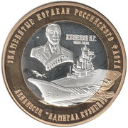 250 Roubles (Aircraft Carrier Admiral Kuznetsov) – reverse