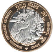 250 Roubles (Nuclear Cruiser Peter the Great) – obverse
