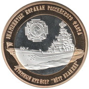 250 Roubles (Nuclear Cruiser Peter the Great) – reverse