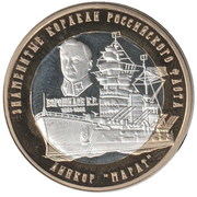 250 Roubles (Battleship Marat / K. Voroshilov) – reverse