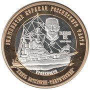 250 Roubles (Battleship Kniaz Potyomkin Tavricheskiy) – reverse