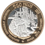 250 Roubles (Nuclear-powered icebreaker Lenin) – obverse