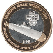 250 Roubles (Nuclear-powered submarine Kursk) – reverse