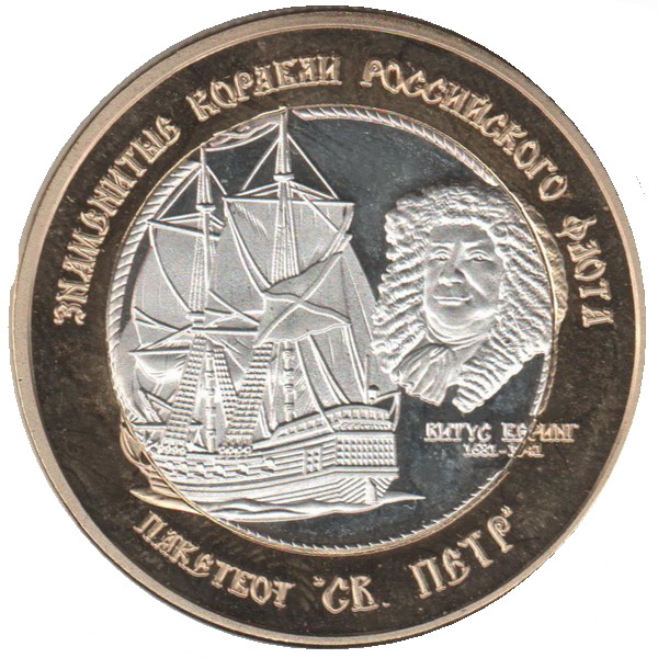 250 Roubles (Packet boat St  Peter / Vitus Bering