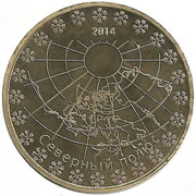 1 Rouble  (Russian Set) – obverse