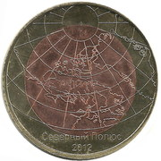 10 Roubles  (Russian Set) – obverse