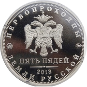5 Pyadey (Ataman Yermak Timofeevich; eagle of Ivan IV the Terrible) – obverse