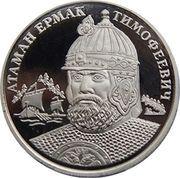 5 Pyadey (Ataman Yermak Timofeevich; eagle of Ivan IV the Terrible) – reverse