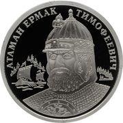 5 Pyadey (Ataman Yermak Timofeevich; modern eagle) – reverse