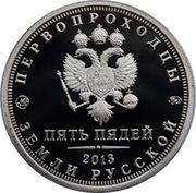 5 Pyadey (Semyon Dezhnev) – obverse
