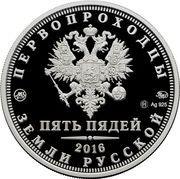 5 Pyadey (Nikolay Przhevalsky) – obverse
