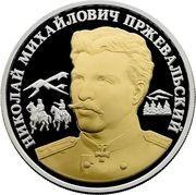 5 Pyadey (Nikolay Przhevalsky) – reverse