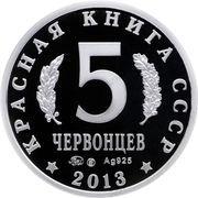 5 Chervontsev (White crane - Sterkh) – reverse