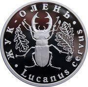 5 Chervontsev (Stag beetle) – obverse