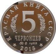 5 Chervontsev (Narwhal) – reverse