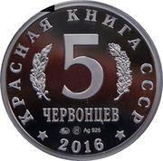 5 Chervontsev (Dzeren) – reverse