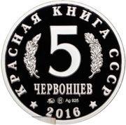 5 Chervontsev (Empusa fasciata) – reverse