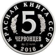 5 Chervontsev (Short-toed snake eagle) – reverse