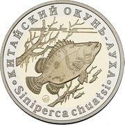 5 Chervontsev (Chinese perch) – obverse
