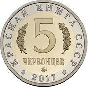 5 Chervontsev (Pelican) – reverse