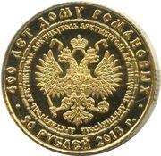 50 Rubles (Peter I) – obverse