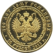 50 Rubles (Nicholas II) – obverse