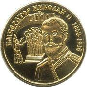 50 Rubles (Nicholas II) – reverse