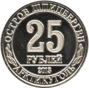 25 Roubles (Snowy owl) – obverse