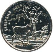 25 Roubles (Reindeer) – reverse