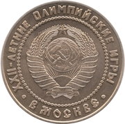 10 Rubles (1980 Summer Olympics) – obverse