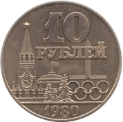 10 Rubles (1980 Summer Olympics) – reverse