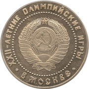 5 Rubles (1980 Summer Olympics - map of the USSR) – obverse