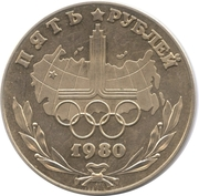 5 Rubles (1980 Summer Olympics - map of the USSR) – reverse
