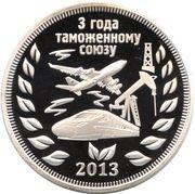 1 Ruble (Eurasian Customs Union - Alexander Lukashenko) – obverse
