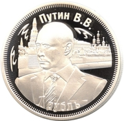 1 Ruble (Eurasian Customs Union - Vladimir Putin) – reverse