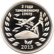 1 Ruble (Eurasian Customs Union - Vladimir Putin) – obverse