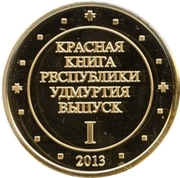 Token - The Red Book of the Republic of Udmurtia (Set #1) – obverse