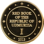 Token - The Red Book of the Republic of Udmurtia (Set #1) – reverse