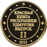 Token - The Red Book of the Republic of Udmurtia (Set #2) – obverse