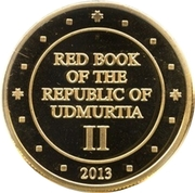 Token - The Red Book of the Republic of Udmurtia (Set #2) – reverse